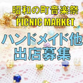 昭和町音楽祭ピクニックマーケット(マルシェ)出店募集