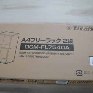 未使用 箱入りフリーラック カラーBOX カラーボックス 組立品