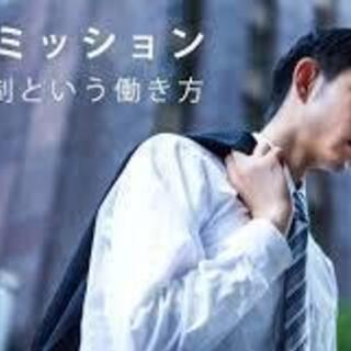 【フルコミ】テレフォンアポインター・テレマーケティング / 業務...