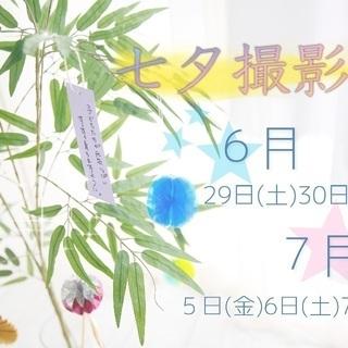 七夕撮影会