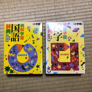 国語辞典・漢字辞典2冊セット