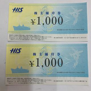 HIS株主優待券 1000円 2枚