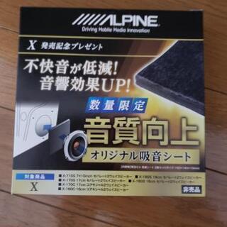 新品未使用 ALPINE アルパイン 吸音シート