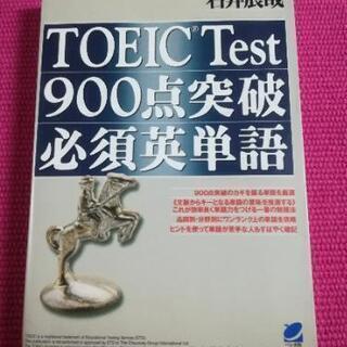 TOEIC Test 900点突破 必須英単語