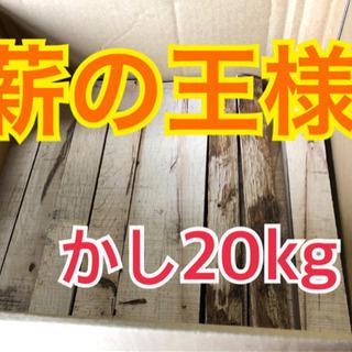 薪【樫(かし)】20kg★