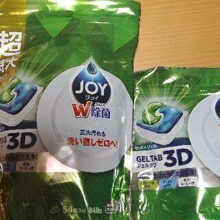 食洗機 食器洗い機 専用 洗剤 JOY ジェルタブ 3D