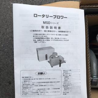 東浜工業 ロータリーブロワー  新品未使用