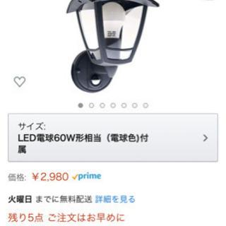 玄関灯ブラケットライト 新品未使用