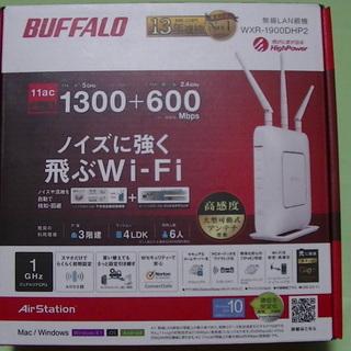 Wi-Fiルーター BUFFALO-WXR-1900DHP2