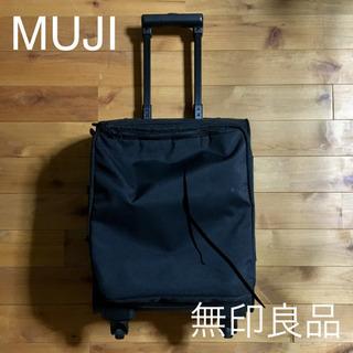 値下❗️ MUJI 無印良品 スーツケース 機内持ち込み