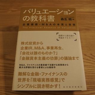 【新古品/美品】『バリュエーションの教科書』をお譲りしますの画像