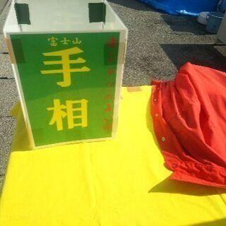 感謝🎯赤シャツの手相占い師🎵甲府駅ソライチに参加します☀