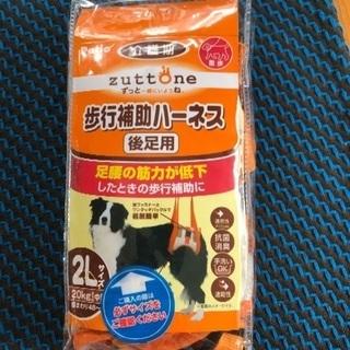 ペット用品  犬介護用ハーネス(歩行補助) サイズ2L