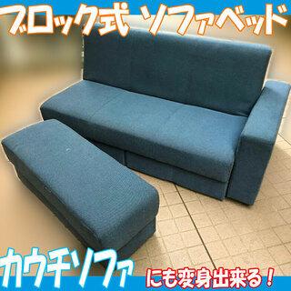 札幌市◆ 多機能 分割式 ソファベッド / カウチソファにも変身 ...