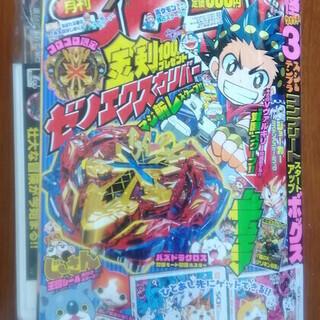 月間コロコロ コミック 2016年7月号 No.459