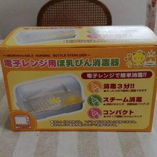 あかちゃん 哺乳瓶 簡単消毒セット