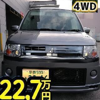 🔷4駆☆23年コミコミ価格☆即乗りOK❕三菱 Toppo M 4W...