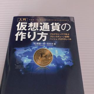 仮想通貨の作り方