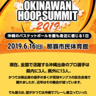 OKINAWA HOOP SUMMIT 2019