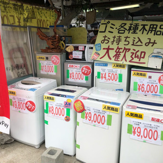 家電製品や着物など数多く販売してます!熊本リサイクルワンピース