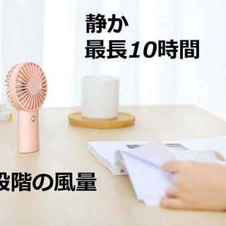 ☆新品☆携帯扇風機・卓上置きにも・4000mAhバッテリー内蔵・...