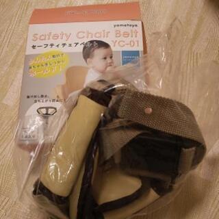 Safety chair belt  YC-01 大和屋 ベビー...