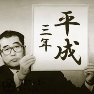 平成3年〜4年飲み会🍻6月17日(月)