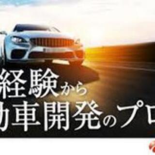 【急募】自動車MBDエンジニア業界 求人募集