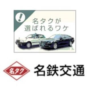 【急募】タクシー業界 求人募集