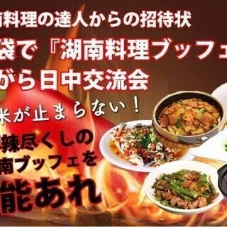 6月23日(日)12時~15時 湖南料理の達人が本気で作る『湖南料...