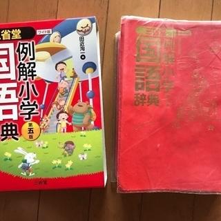 三省堂☆例解小学第五版国語辞典☆ワイド版