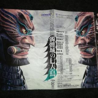 【チラシ】劇団☆新感線・髑髏城の七人(鳥)【2017年】