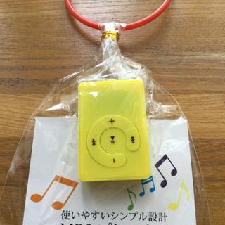 MP3プレイヤー  黄色  新品未使用