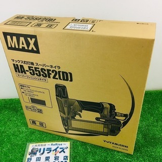 MAX 高圧フィニッシュネイラ HA-55SF2(D)【リライズ...