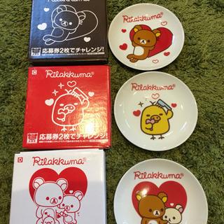 リラックマお皿(ほっかほっか亭ノベルティ)