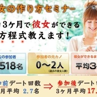 7/13【男性限定!!】元吉本お笑い芸人が教える★彼女の作り方セミナー♪