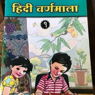 ヒンディ レソン スカイプ hindi हिंदी सिखे S...