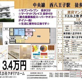 JR中央線、西八王子駅の株式会社クオリアホームでございます!最上階...