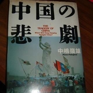 「中国の悲劇」・中嶋嶺雄著