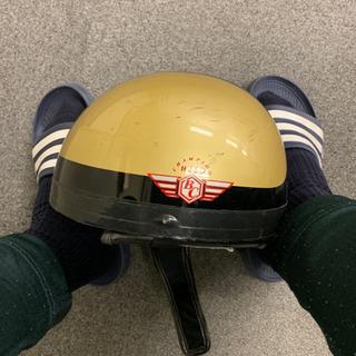 ヘルメットあげます!