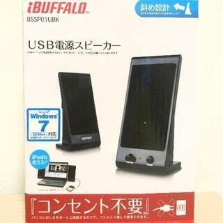 【新品】USB電源スピーカー 黒 バッファロー社製