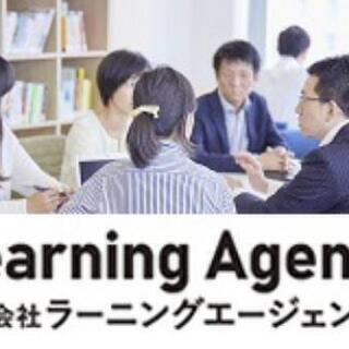 【急募】人材育成・教育研修等の企業コンサルティング業界 求人募集
