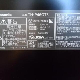 【ジャンク品】VIERA 46型(パナソニック ビエラ)