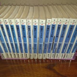 灼眼のシャナ 1~15巻+外伝2冊 ライトノベル