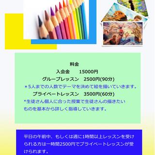 子供絵画クラス【英語も学べます!】