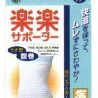 【新品】楽楽サポーター腹巻き