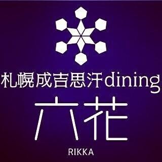 すすきの 札幌成吉思汗dining六花 アルバイト スタッフ募集