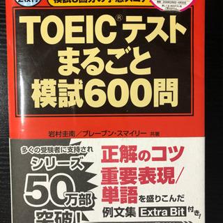Toeicテストまるごと模擬600