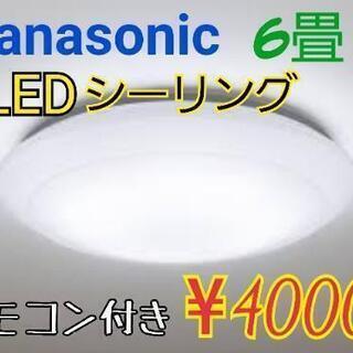 【美品】LEDシーリング ライト 6畳用 調光 HH-LC453...