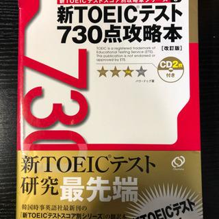 新Toeicテスト730点攻略本